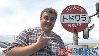 145日本の旬を行く路線バスの旅103.jpg