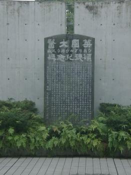 28⑦ウヰリス頌徳記念碑.JPG