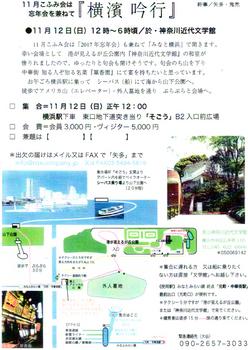 52横浜吟行.jpg
