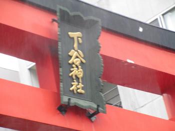 下谷神社2.jpg