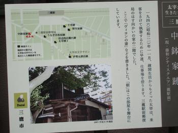 中鉢家跡2.jpg