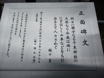千束稲荷3.jpg
