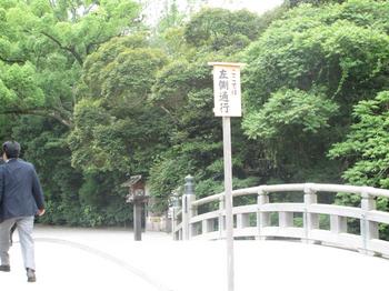 外宮日よけ橋.jpg