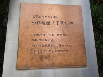 小料理屋千草跡.jpg