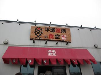 平塚漁港食堂.jpg