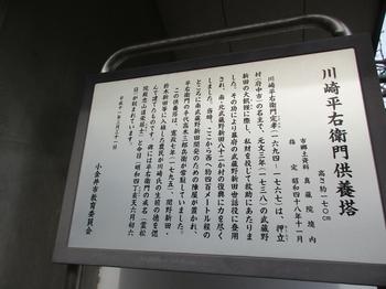 真蔵院。川崎平右門供養塔.jpg