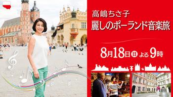 192高嶋ちさ子麗しのポーランド音楽旅.jpg