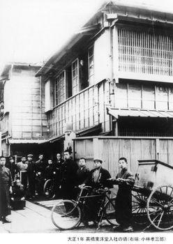 43-1912年 高橋東洋堂入社の頃(大八車を曳く少年が小林孝三郎).jpg