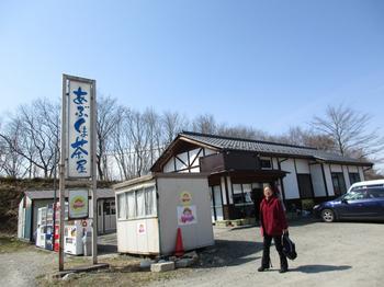 あぶくま茶屋2.jpg