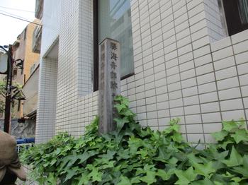 勝海舟邸跡 のコピー.jpg