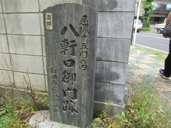 城下御門跡.jpg