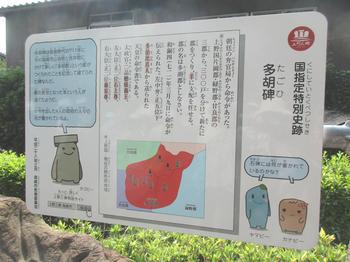多胡碑記念館6 のコピー.jpg