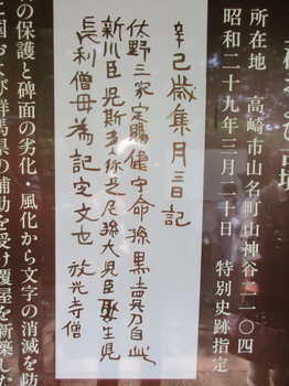 山上碑3 のコピー.jpg