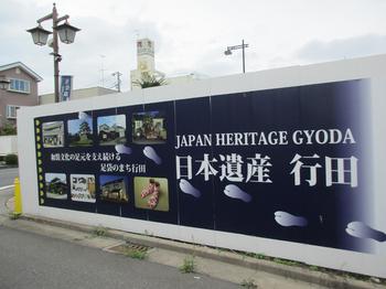 日本遺産看板.jpg