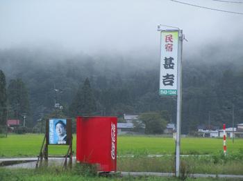 民宿甚吉2.jpg