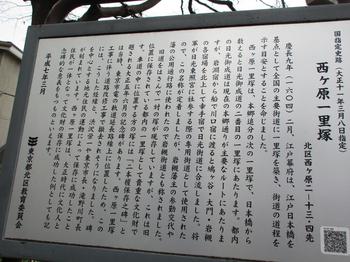 西ヶ原一里塚 のコピー.jpg