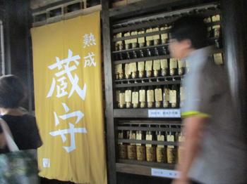 酒蔵5.jpg