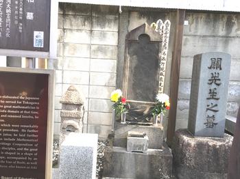 関孝和の墓2.jpg