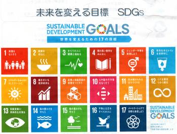SDGs のコピー.jpg